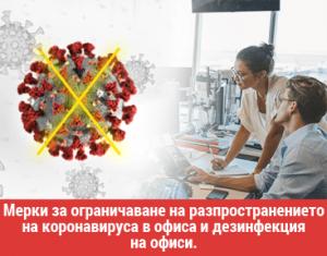 Мерки за поддържане на хигиена в офиса в условията на пандемия от коронавирус